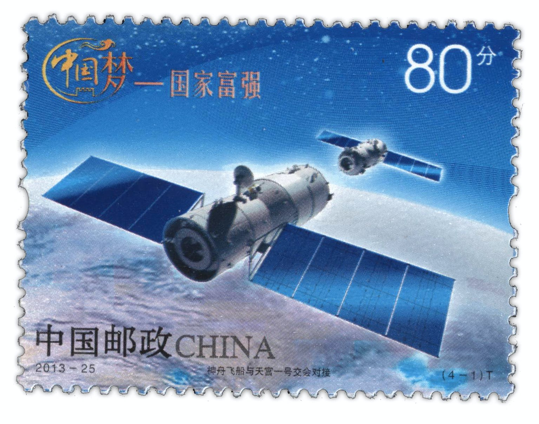 Chinesische Briefmarke mit der Raumstation Tiangong-1 aus dem Jahr 2013