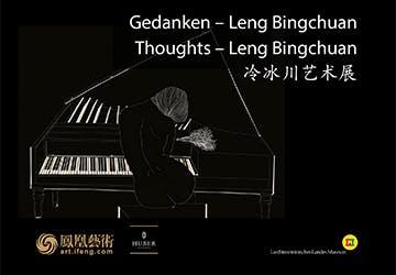 Gedanken Leng Bingchuan crop keyvisual